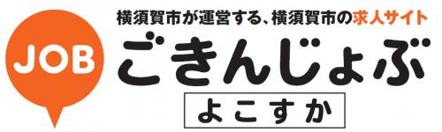 gokinjobuyokosuka logo