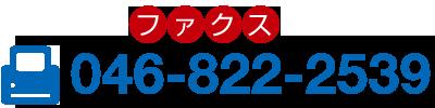 Fax 046-822-2539