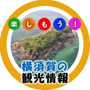 Aimons-le! Visiter des sites pittoresques information de Yokosuka